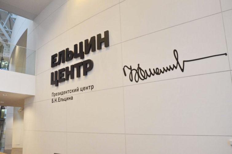 Фото Президентский центр Бориса Ельцина в Екатеринбурге